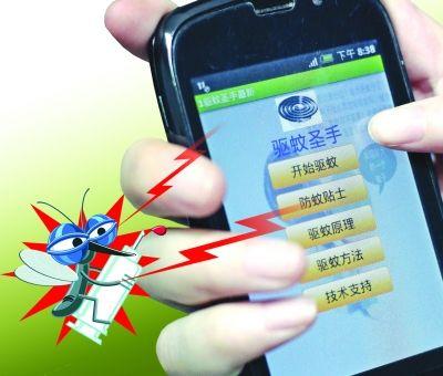 手机上安装的驱蚊软件。秦翼/摄