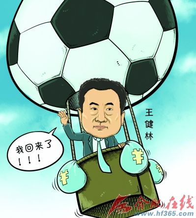电总局限歌令_蔡振华:中国足球要知耻后勇(图)