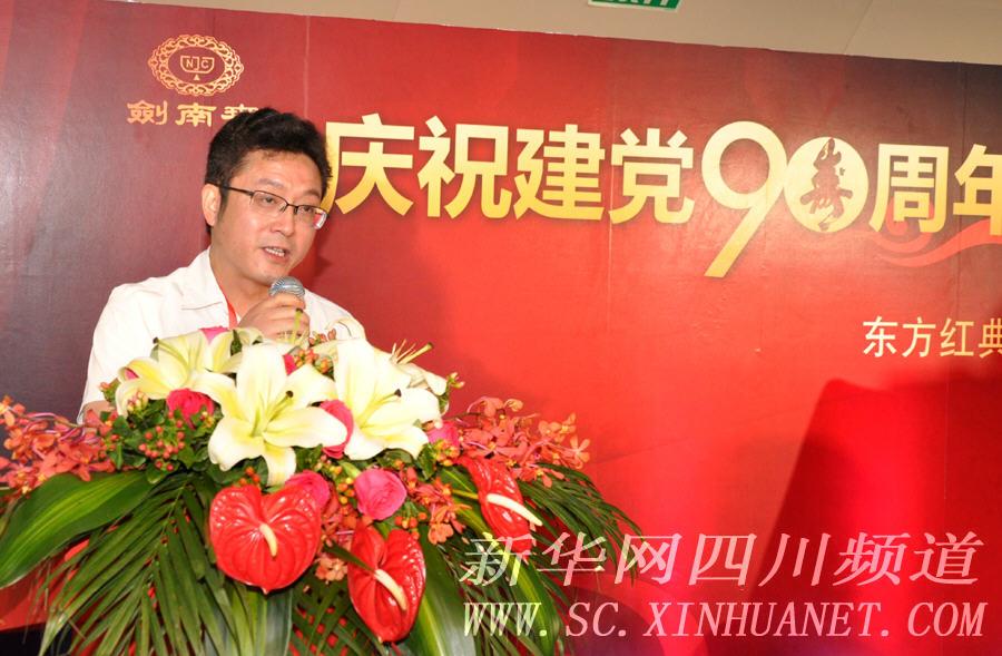 七一 前夕,剑南春在上海举行 东方红 典藏 珍品酒全球发布...