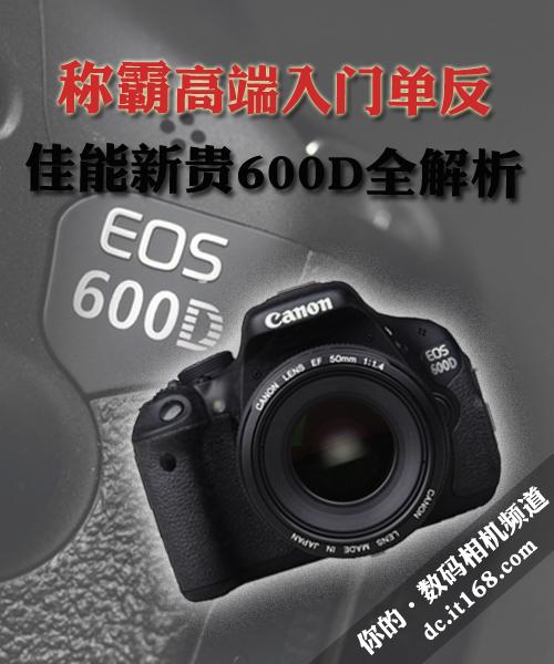 600D评测