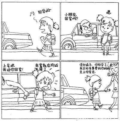 """中年路人欲救驾小女孩男子来""""拐骗""""(图)漫画废柴男主图片"""