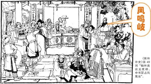 《儒林外史》是半部武侠小说(组图)图片