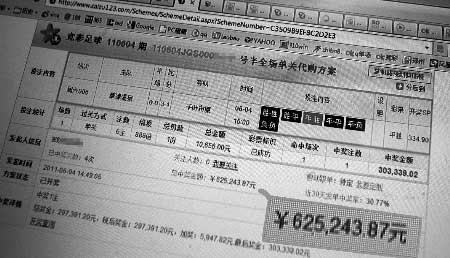 这是晓伟中奖时的电脑截屏画面,他说事发两天后,自己已无法再登录账户  河南商报记者 田仲煜/摄