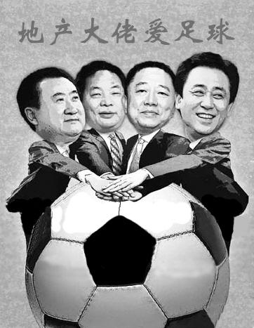 中国足球为何进入地产时代?