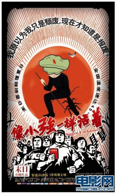 红色革命电影_海报展现了六七十年代的革命风格,用红色经典元素打造现代的励志精神
