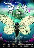 《肩上蝶》首映取消 片方:未因纠纷放弃宣传
