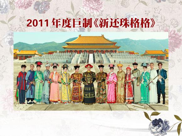 新版《还珠格格》7月16日湖南卫视将播