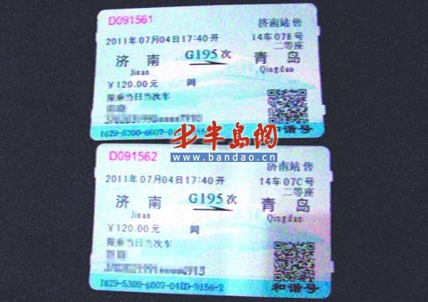 这就是小范从网上买的火车票