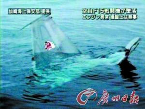 2008年9月11日,日本一架F-15战机在东海坠毁,当局其后寻获尾翼残骸。