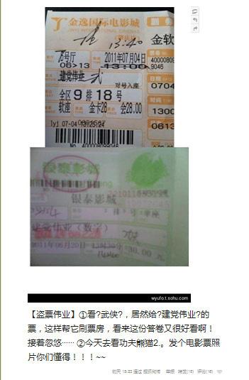 功夫熊猫也惨遭偷票