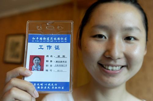 7月6日,邓阳在展示自己的工作牌.