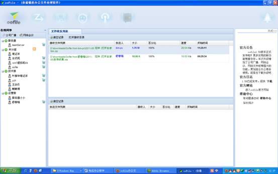 超方便的知名免费办公软件oofile 再推新版