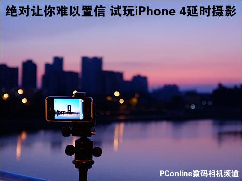 绝对让你难以置信 试玩iPhone 4延时摄影
