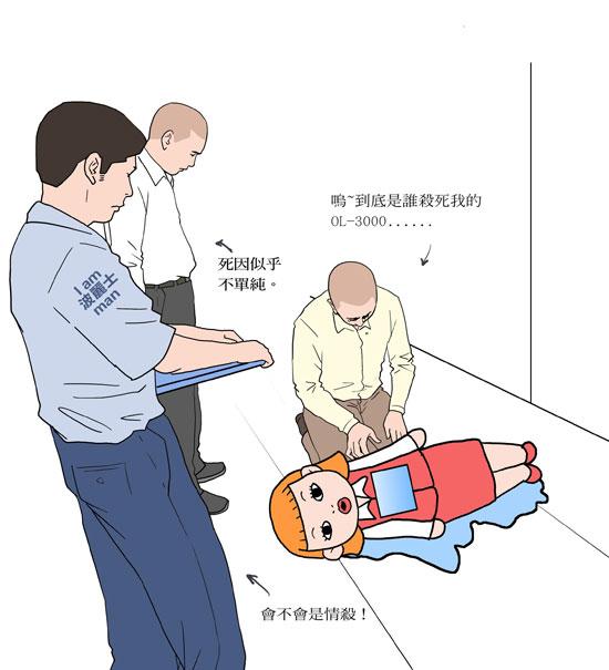 猎奇微软漫画的来自美女催眠漫画图片被官方v漫画图片