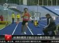 视频-田径世少赛中国再添金 林清称霸男子跳远