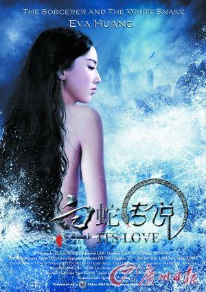 《白蛇传说》以黄圣依为主题的海报很性感