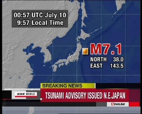 日本本州发生7.1级强震 将出现最高50厘米海啸 - 第2张  | 大博辞