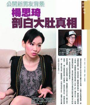 """杨思琦承认新男友是吴帅 谎称怀孕自觉""""好蠢"""""""