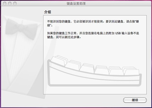 如果您的键盘并不支持苹果系统,那么它将在插入时无法通过检测,继而无法使用(至于该现象在黑苹果系统下是否存在,还有待考证)。