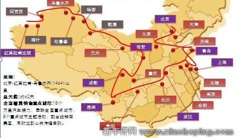 参加新东方之旅乌鲁木齐—喀什段,并在新车评网线上每天进行记录和