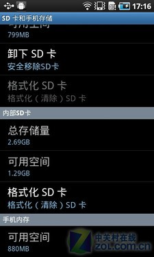 三星I809机身4GB内存