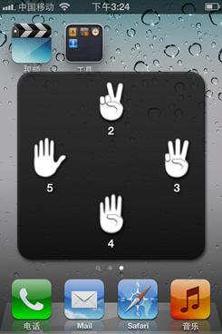 有点鸡肋 苹果iOS 5自定义手势抢先试用