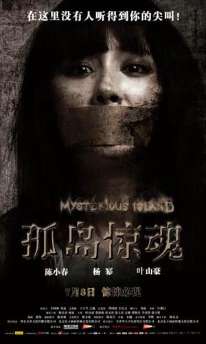 杨幂《孤岛惊魂》海报
