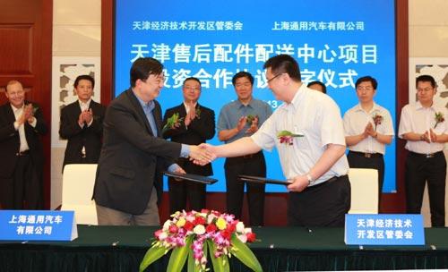 上海通用汽车将筹建天津售后配件配送中心