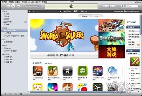 苹果iTunes下载提速秘笈之修改Hosts文件