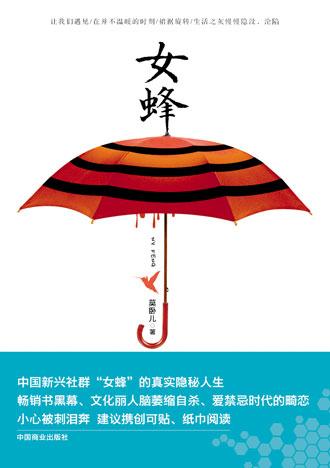 《女蜂》 莫卧儿著 中国商业出版社 2011年6月定价:24.80元