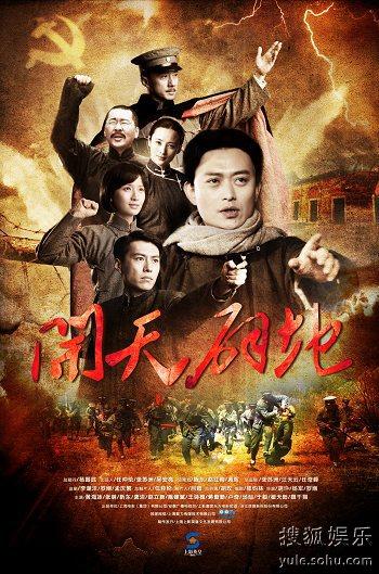 全景式地展现中国共产党建党前后的红色献礼剧《开天辟地》