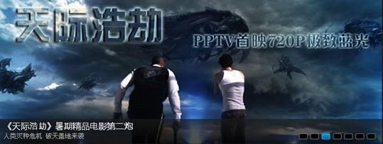 图1:pptv首映《天际浩劫》宣传