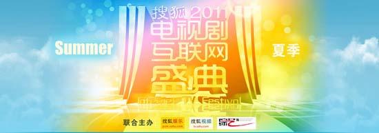 点击进入:搜狐2011夏季电视剧盛典投票