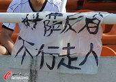 图文:[中超]陕西VS深圳 球迷让科萨反省