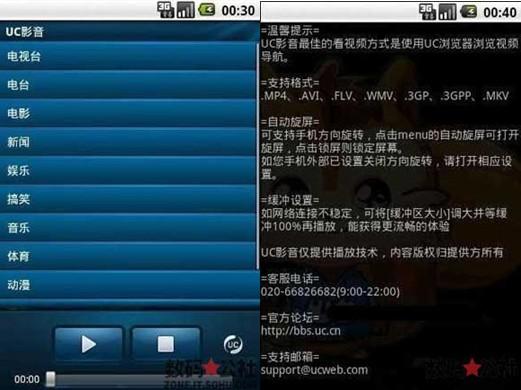 uc播放器手机版能播放什么格式的电影啊?