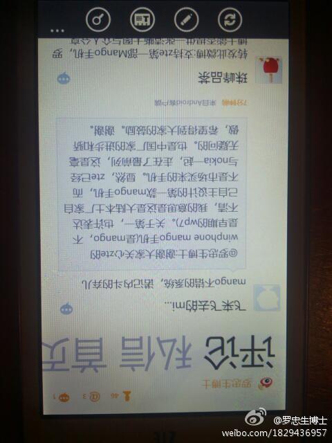 中兴Windows Phone谍照