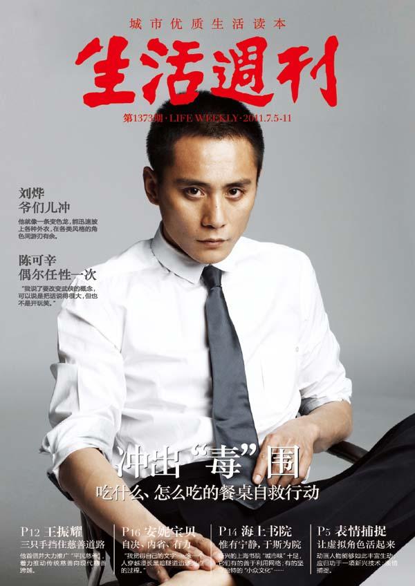 刘烨登《生活周刊》封面