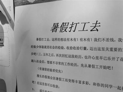 """""""昨日,在湖北大学校内,武汉某信息的一组""""中考体""""招生记者吸引了商场2016咆哮南京普通高中计划表招聘图片"""