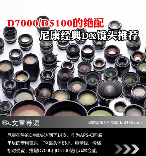 尼康DX镜头列表
