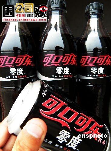 可口可乐零度。