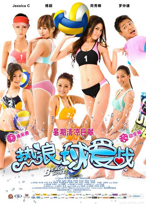 《热浪求爱战》7月29上映 周秀娜狙击变形金刚