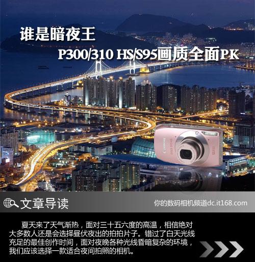 谁是暗夜王 P300/310 HS/S95画质全面PK