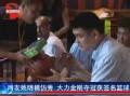 视频-网友姚明模仿秀 大力金刚夺冠获签名篮球