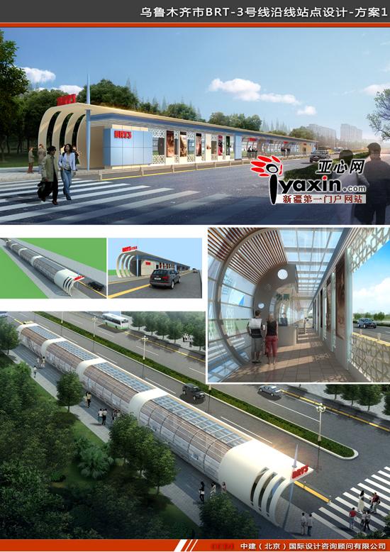 新疆乌鲁木齐市BRT站台确定共采用5个造型方案图片