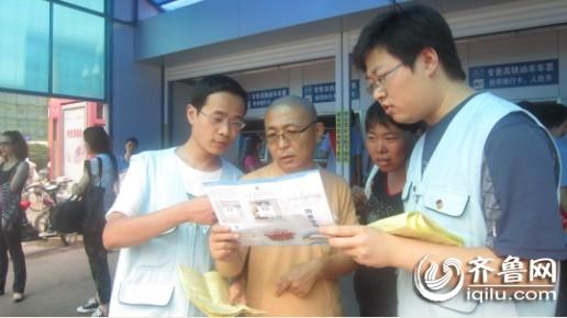 济南火车站推自动售票机使用流程表与导乘图便