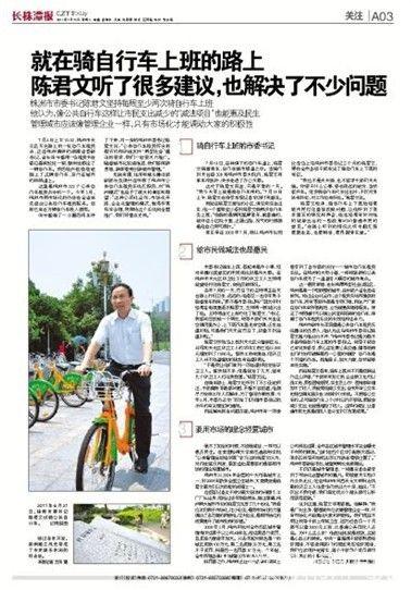 2011年7月19日长株潭报(截图)