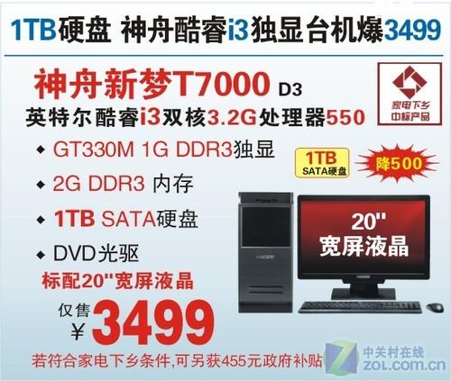 神舟酷睿i3 GT330独显1T硬盘PC3999元