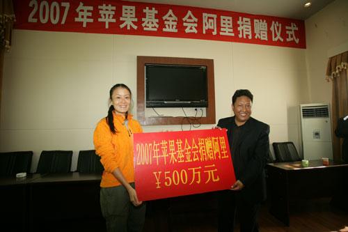 苹果基金王秋杨女士捐赠善款