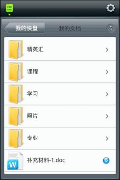 """快盘_办公必备 跨平台网盘""""金山快盘""""试用-搜狐数码"""