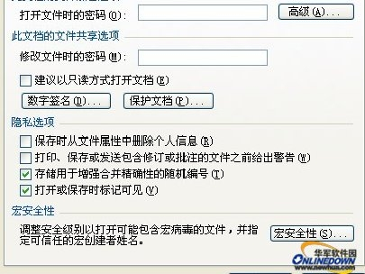 Office九大必知应用技巧